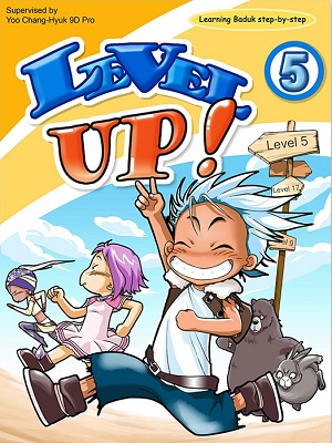 Level Up 5 Cover