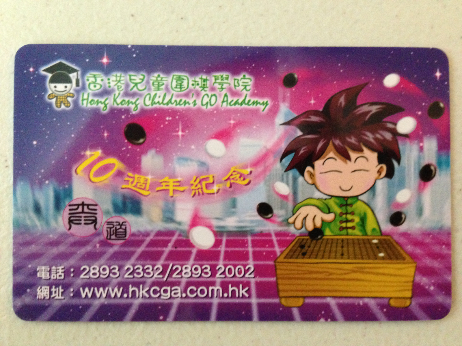 A neat calendar card to put in your wallet (front)