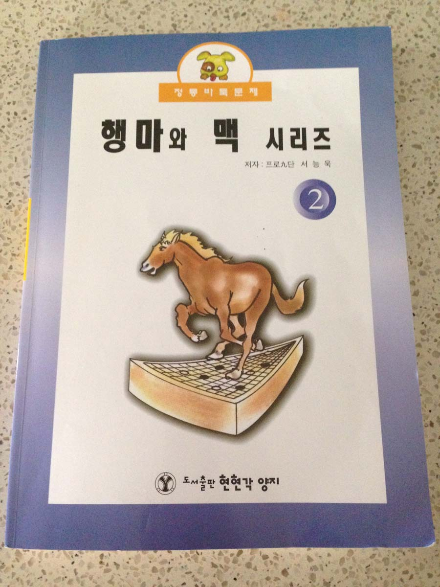 It's a Korean book on haengma (i.e., stone movement). Best souvenir from the event!